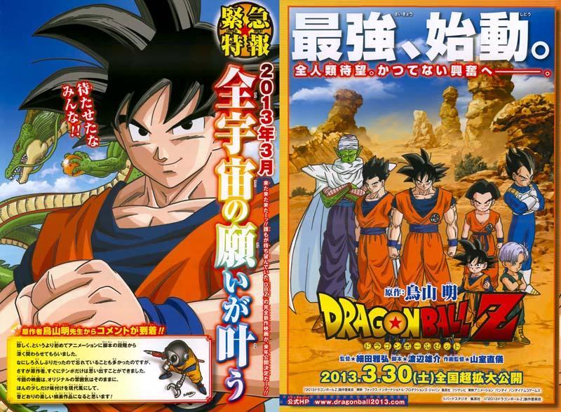 Nuevo Dragon Ball Z Para el 2013