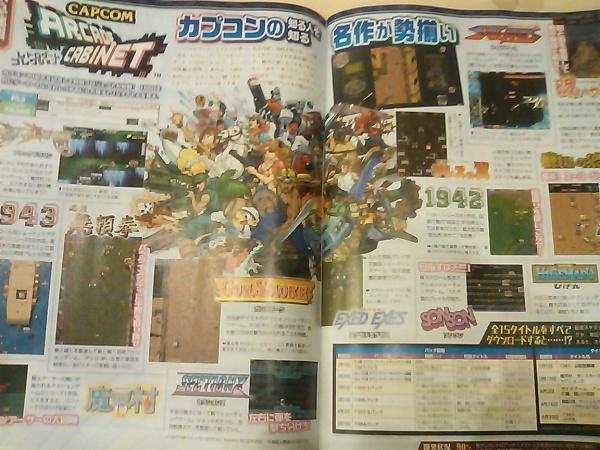Capcom Arcade Cabinet Famitsu
